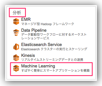 aws machine learning tutorial