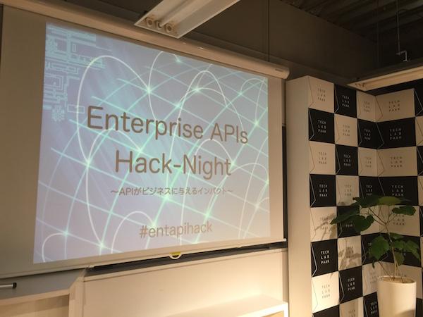 Enterprise APIs Hack-Night #1 写真1