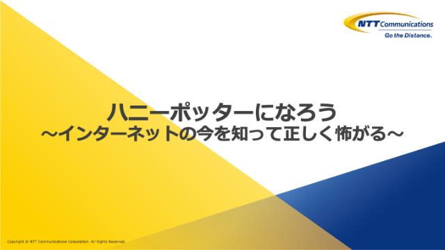 NTT Comグループ セキュリティワークショップ『ハニーポッターになろう』を開催しました
