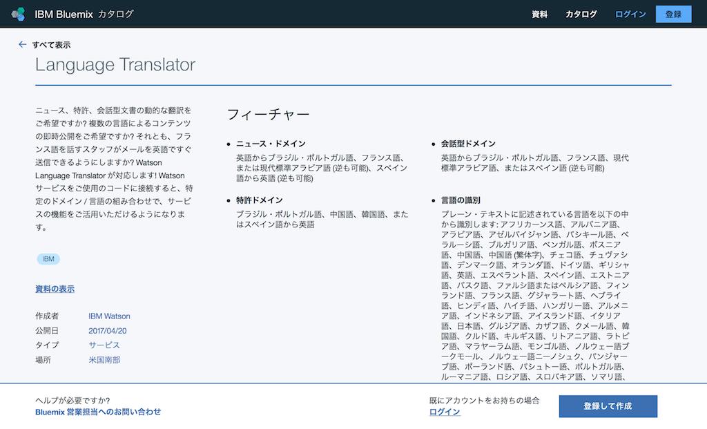 アプリやWebサービスの多言語化...